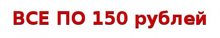 ВСЕ ПО 150 рублей