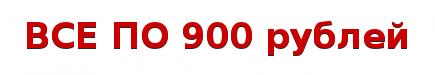 ВСЕ ПО 900 рублей