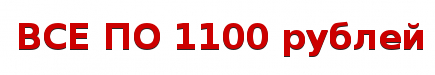 ВСЕ ПО 1100 рублей