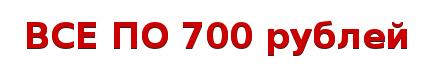 ВСЕ ПО 700 рублей